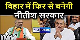 अमित शाह का ऐलान-नीतीश कुमार के नेतृत्व में दो- तिहाई बहुमत से एक बार फिर से बिहार में सरकार बनायेंगे