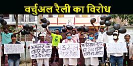 भाजपा के वर्चुअल रैली के विरोध में कांग्रेस कार्यकर्ताओं ने उड़ाए काले गुब्बारे, कहा वास्तविक मुद्दे को छुपाने की हो रही है कोशिश