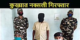 बिहार में पकडाया कुख्यात नक्सली, एसएसबी और बिहार पुलिस ने चलाया जॉइंट ऑपरेशन
