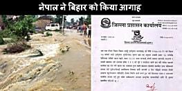 नेपाल ने बिहार को किया आगाह, 10 से 15 जुलाई के बीच आ सकता है बाढ़
