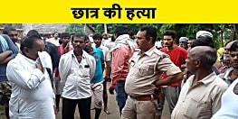 बेगूसराय में छात्र की हत्या कर अपराधियों ने शव को गड्ढे में फेंका, जांच में जुटी पुलिस