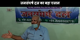 बिहार में एक और राजनीतिक पार्टी का हुआ अभ्युदय, विधान सभा के सभी सीटों पर चुनाव लड़ने का किया एलान