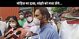 पटना पहुंचे शक्ति सिंह गोहिल बोले-चिराग पासवान कांग्रेस  के संपर्क में होने की बात अफवाह है, मांझी को मना लेंगे...