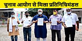 चुनाव आयोग से मिला बिहार भाजपा का प्रतिनिधिमंडल, सहायक मतदान केंद्र एक ही जगह बनाने की मांग