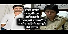 बिहार की बेटी गगनदीप सिंह गंभीर सुशांत को दिलाएंगी न्याय, हाई प्रोफाइल केस को सुलझाने का मिला जिम्मा