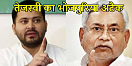 तेजस्वी यादव ने भोरे भोरे किया भोजपुरिया अटैक, कहा- सरकार अब बिहार में किसान के ई दिन आ गईल