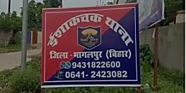 भागलपुर में अपराधियों का तांडव, मेडिकल स्टोर में घुसकर की डकैती