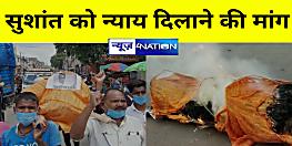 बिहार में उठने लगी सुशांत को न्याय दिलाने की मांग, सड़क पर उतरे जाप कार्यकर्ता