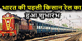 किसानों के हितों के लिए भारतीय रेल का बड़ा फैसला, भारत की पहली किसान रेल का हुआ शुभारंभ