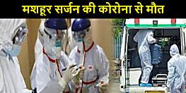 बिहार में जानलेवा होता जा रहा है कोरोना, पटना एम्स में मशहूर सर्जन की कोरोना से हुई मौत