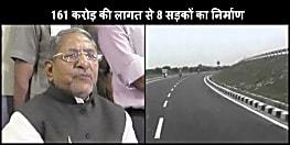 बिहार के 5 जिलों में 8 सड़कों के निर्माण पर खर्च होंगे 161 करोड़,पथ निर्माण विभाग ने दी मंजूरी