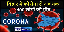 बिहार में कोरोना से अब तक 400 लोगों की मौत, मचा हड़कंप