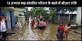 बाढ़ पीड़ितों के लिए खुशखबरी, 15 अगस्त तक खाते में जमा हो जायेगी जी.आर. की राशि