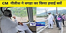 CM नीतीश ने बगहा का एरियल सर्वे, वाल्मीकिनगर बराज का किया निरीक्षण...