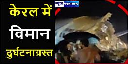 Big Breaking : केरल में बड़ा विमान हादसा, पायलट की मौत की खबर