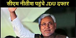 सीएम नीतीश कुमार पहुंचे JDU कार्यालय, कुछ देर में करेंगे चुनावी शंखनाद