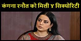 मुंबई में मचे रार के बीच बॉलीवुड एक्ट्रेस कंगना रनौत को मिली  Y सिक्योरिटी