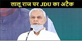 JDU की वर्चुअल रैली में विजेन्द्र यादव ने किया RJD पर हमला, कहा- 9वीं फेल नेता बन गाली देते फिर रहा