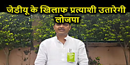 बड़ी खबर: बिहार विधानसभा चुनाव में जेडीयू के खिलाफ प्रत्याशी उतारेगी लोजपा