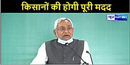 वर्चुअल रैली में नीतीश कुमार ने किया ऐलान, कहा- किसानों को हर सुविधा दी जाएगी