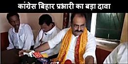 कांग्रेस बिहार प्रभारी विरेन्द्र राठौर ने किया दावा, कहा-बिहार में बहुमत की सरकार बनायेगा महागठबंधन