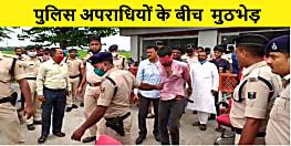 बड़ी खबर : मुजफ्फरपुर में पुलिस और अपराधियों के बीच मुठभेड़, जवान और अपराधी को लगी गोली