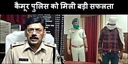 कैमूर पुलिस को मिली बड़ी सफलता,  ट्रैक्टर के लूटकांड के मुख्य सरगना को किया गिरफ्तार