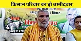 किसान परिवार से हो इस बार भभुआ विधानसभा का उम्मीदवार तभी होगी जीत : विमलेश पांडे