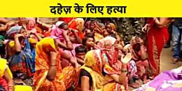 भागलपुर में दहेज़ के लिए विवाहिता की हत्या, जांच में जुटी पुलिस