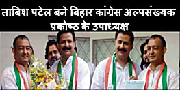ताबिश पटेल बने बिहार प्रदेश कांग्रेस अल्पसंख्यक प्रकोष्ठ के उपाध्यक्ष, समर्थको में खुशी की लहर