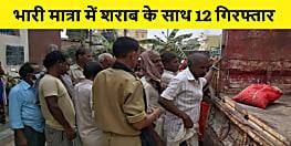 पटना पुलिस को मिली सफलता, भारी मात्रा में शराब के साथ 12 को किया गिरफ्तार
