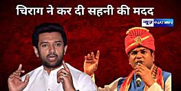 चिराग पासवान ने कर दी सहनी की मदद, जानिए बीजेपी में VIP की एंट्री की पूरी कहानी