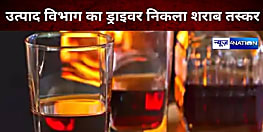 पटना में उत्पाद विभाग का ड्राइवर निकला शराब तस्कर, जब्त 'माल' की ही करता था डिलीवरी, बड़ा सवाल आखिर शंकर को कौन दे रहा था शह?