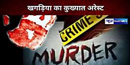 खगड़िया के कुख्यात सुरेश यादव को STF ने किया अरेस्ट, 25 हजार का पुलिस ने रखा था इनाम