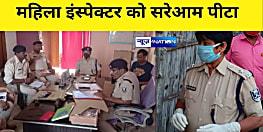 मोतिहारी पुलिस का इकबाल खत्म, DSP दफ्तर के गेट के सामने दबंगों ने महिला इंस्पेक्टर को पीटा, एक्शन लेने की बजाय मुंह ताक रहे हैं आला अधिकारी