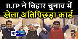 BJP ने खेला अति पिछड़ा कार्ड, सुशील मोदी ने कहा- इस समाज को NDA ने दिया सबसे अधिक टिकट