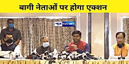BJP आलाकमान ने पार्टी के नाराज नेताओं को चेताया, बागी तेवर अपनाया तो लेंगे एक्शन