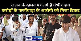 कांग्रेस नेता ललन कुमार के दामन पर लगे हैं गंभीर दाग, करोड़ों के फर्जीवाड़ा में पहले फरार और अब 'बेल' वाले नेता को मिला टिकट