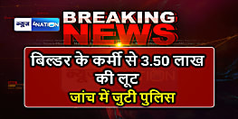 BIG BREAKING : पटना में अपराधी बेख़ौफ़, बिल्डर के कर्मी से लूटे 3.50 लाख रूपये