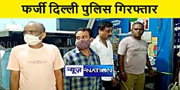 पुलिस ने फर्जी दिल्ली पुलिस गिरोह का किया पर्दाफाश, हथियार और कार बरामद