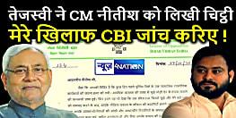 तेजस्वी यादव ने CM नीतीश को लिखी चिट्ठी, मेरे खिलाफ हत्या का जो केस हुआ है उसकी CBI से करायें जांच