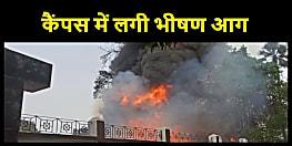 सिंचाई ऑफिस के कैंपस में लगी भीषण आग... मौके पर कई दमकल गाड़ी समेत अधिकारी मौजूद....
