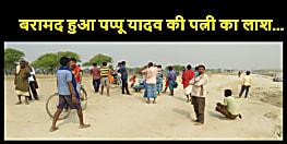 गोपालपुर नाव दुर्घटना : घटना के 3 दिन बाद बरामद हुआ पप्पू यादव की पत्नी का लाश...