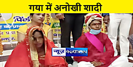अनोखी शादी का गवाह बना गया का विष्णुपद मंदिर, दिव्यांग गोपाल ने किया दृष्टिविहीन पिंकी से विवाह