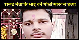 चुनाव के दिन राजद नेता के भाई की गोली मारकर हत्या ...घटनास्थल पर पहुंची पुलिस...