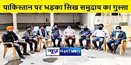 श्री करतारपुर साहिब का प्रबंधन इस्लामिक संस्था को दिए जाने पर सिख समुदाय में नाराजगी, पढ़िए पूरी खबर