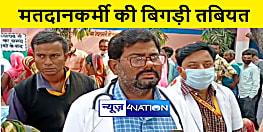 बगहा में चुनाव के दौरान बिगड़ी मतदानकर्मी की तबियत, मौके पर पहुंची डॉक्टर्स की टीम