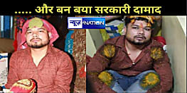 पटना के कुख्यात को STF ने मंडप से उठाया, 50 हजार का इनामी कर रहा था शादी...!