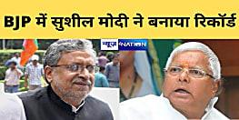 लालू यादव की बराबरी कर गए सुशील मोदी, बिहार के 3 नेताओं ने अबतक हासिल की है यह उपलब्धि...