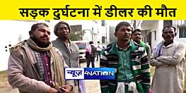 भागलपुर : बाइक सवार ने जन वितरण प्रणाली दुकानदार को मारी टक्कर, इलाज के दौरान हुई मौत